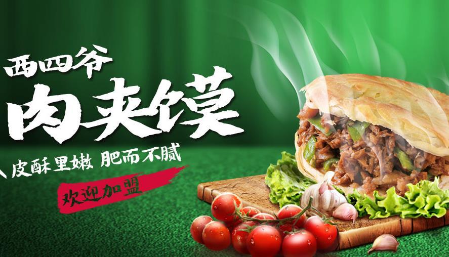 西四爷肉夹馍加盟怎么样_西四爷腊汁肉夹馍加盟条件费用_2