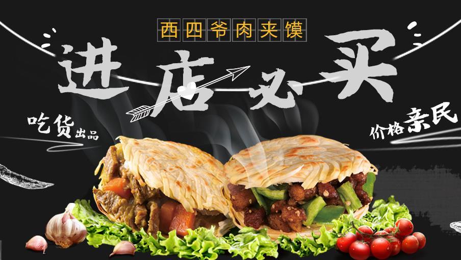 西四爷肉夹馍加盟怎么样_西四爷腊汁肉夹馍加盟条件费用_3