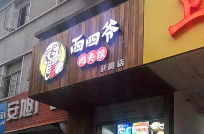西四爷肉夹馍加盟怎么样_西四爷腊汁肉夹馍加盟条件费用_6