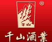辽宁千山酒业集团