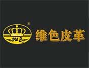 石家庄维色皮革护理服务有限公司