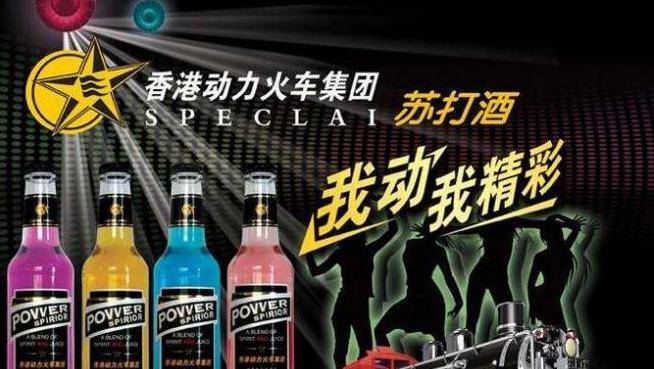 动力火车苏打酒加盟费用_广州动力火车苏打酒加盟电话_动力火车饮料代理_1