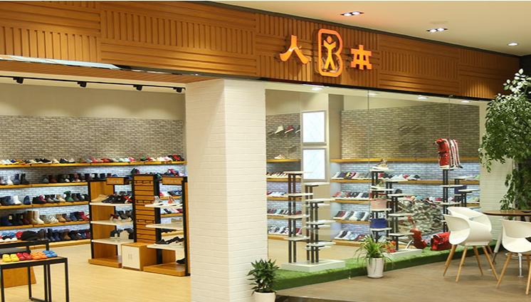 人本帆布鞋加盟条件_人本鞋业加盟_人本运动鞋批发代理_1