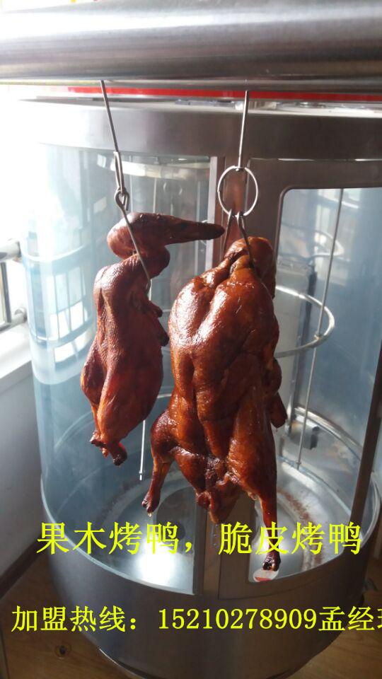 正宗果木烤鸭技术 正宗果木烤鸭配方