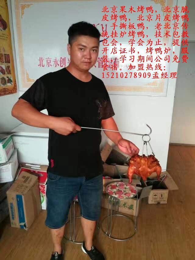 烤鸭配方 正宗烤鸭技术 正宗果木烤鸭加盟