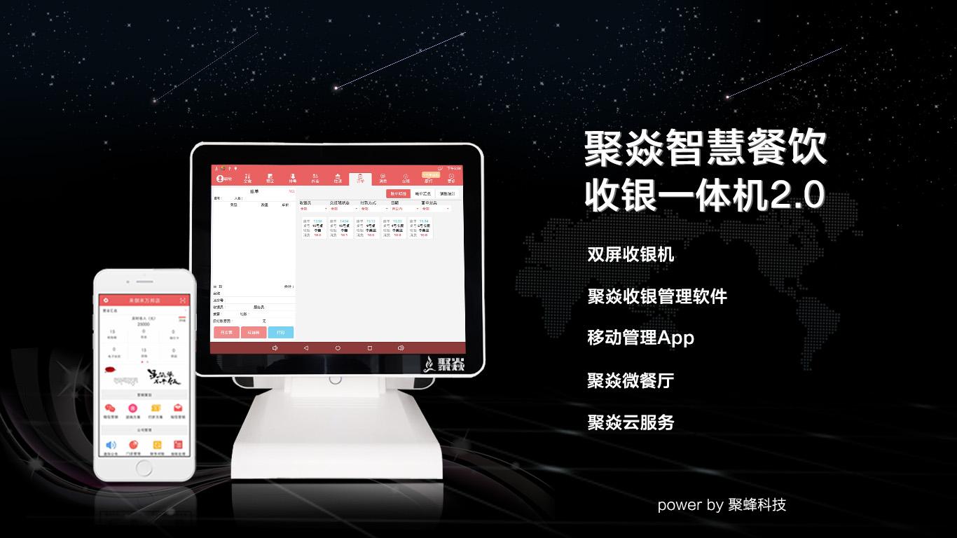 聚焱智慧餐饮收银一体机,互联网+时代餐厅利器!