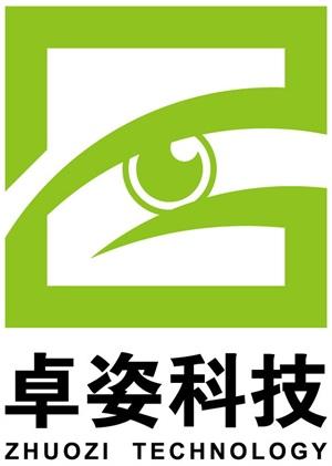内蒙古卓姿科技有限公司