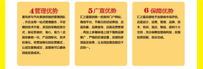 汇之星汽车美容加盟条件_汇之星汽车服务加盟_汇之星汽车美容连锁_7