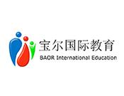 宝尔(北京)国际教育咨询有限公司
