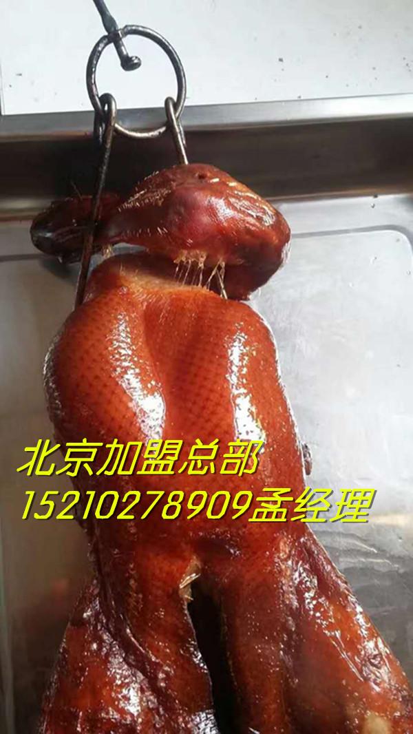 正宗脆皮烤鸭