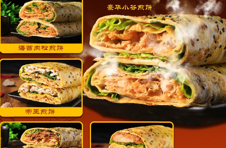谷子帝五谷煎饼加盟条件_北京谷子帝五谷煎饼加盟费用多少钱_3