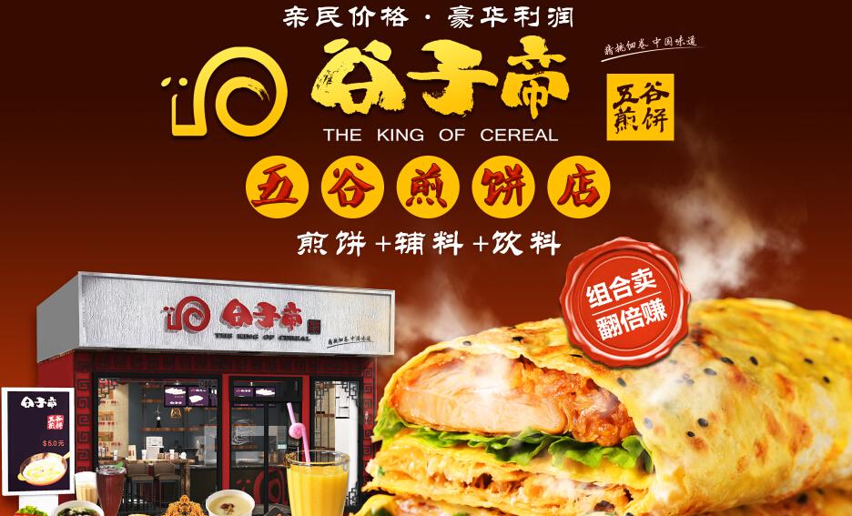 谷子帝五谷煎饼加盟条件_北京谷子帝五谷煎饼加盟费用多少钱_4