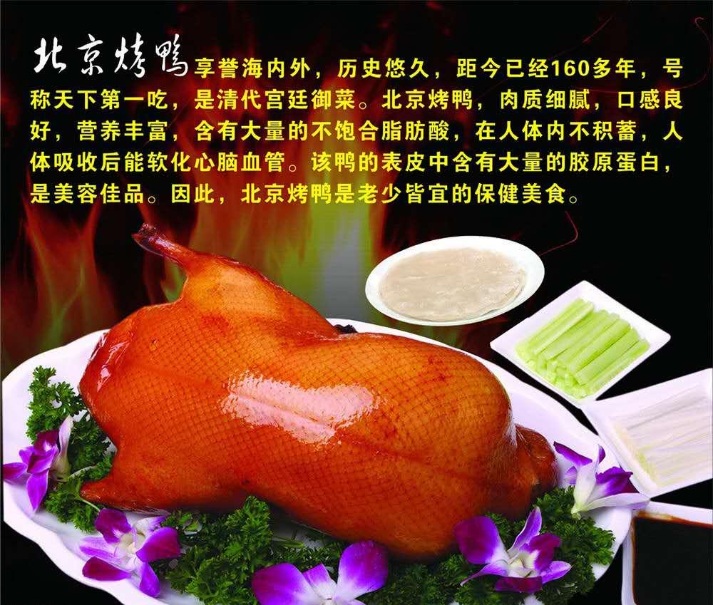 昆明vs正宗北京脆皮烤鸭加盟总部
