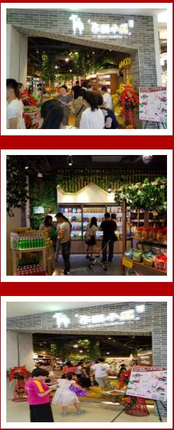东西小屋精品超市加盟怎么样_东西小屋精品超市加盟优势_东西小屋精品超市加盟条件_1
