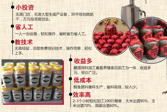 湘麦醇酿酒设备加盟代理_湘麦醇酿酒技术加盟条件费用_4