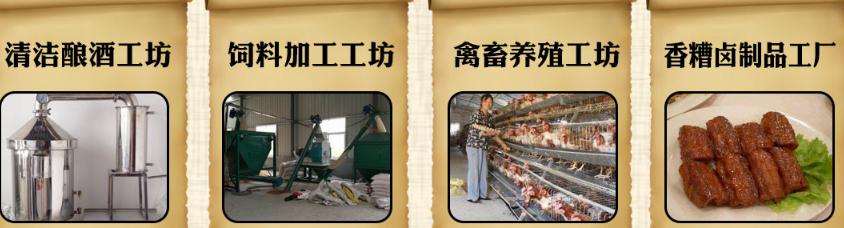 湘麦醇酿酒设备加盟代理_湘麦醇酿酒技术加盟条件费用_5