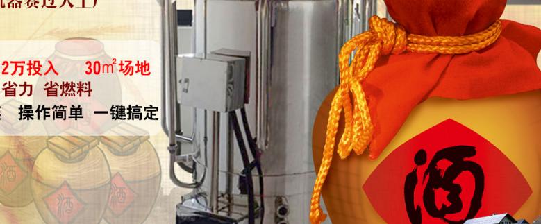 湘麦醇酿酒设备加盟代理_湘麦醇酿酒技术加盟条件费用_6
