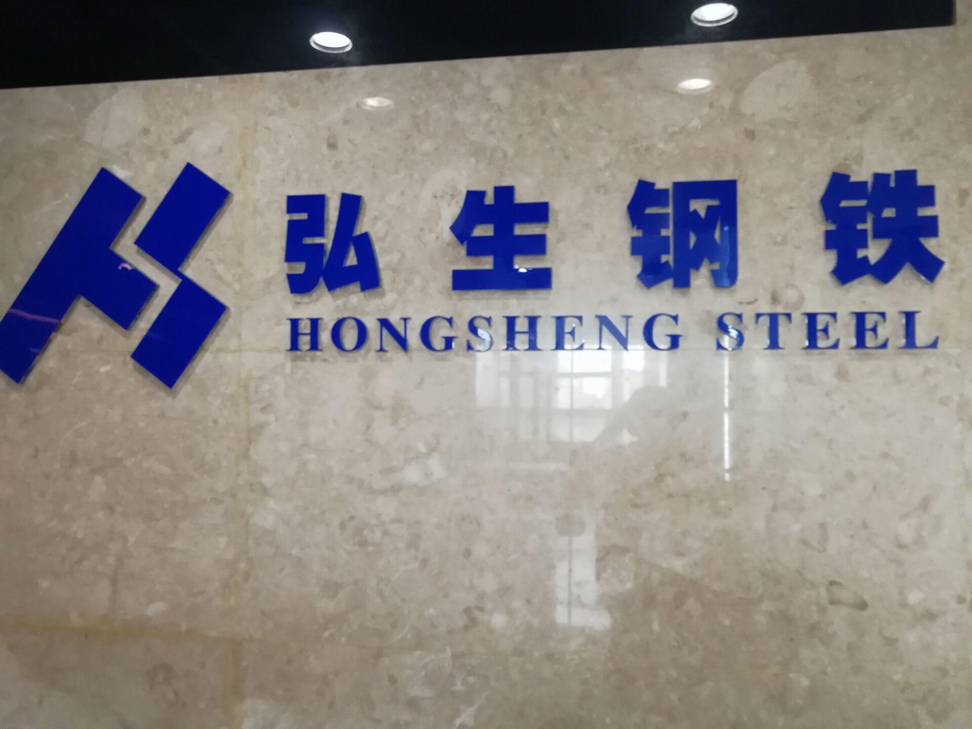 上海弘生钢铁贸易有限公司