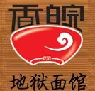 香皖地狱面馆
