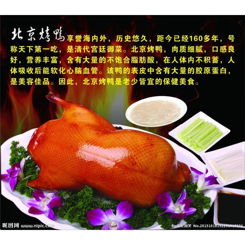 北京果木烤鸭加盟店