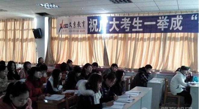 文京教育加盟怎么样_文京教育职业培训加盟条件费用_2