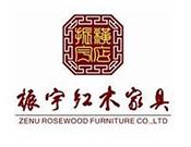 振宇红木家具