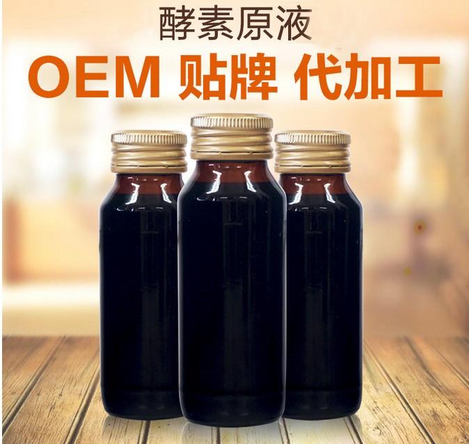 30/50ml药食同源/新资源食品饮料贴牌代加工