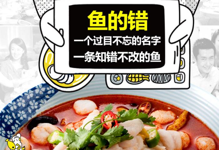 鱼的错酸菜鱼加盟条件_鱼的错酸菜鱼加盟费用多少钱_鱼的错加盟店_4