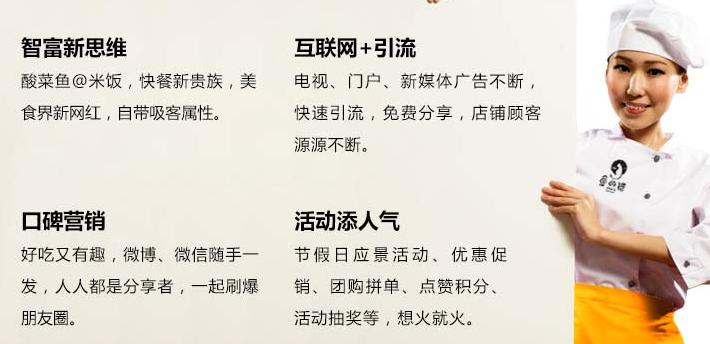 鱼的错酸菜鱼加盟条件_鱼的错酸菜鱼加盟费用多少钱_鱼的错加盟店_5