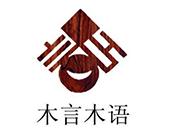 木言木语家具