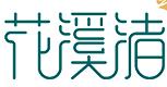 花溪渚新概念時尚火鍋
