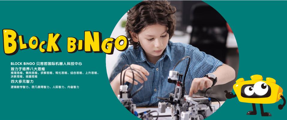 贝思哲乐高机器人加盟电话_贝思哲乐高机器人教育加盟费多少钱_1