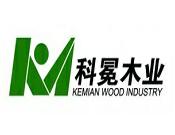 大连科冕木业股份有限公司