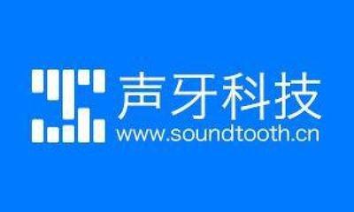 声牙科技通讯技术