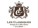LC欧洲古董咖啡