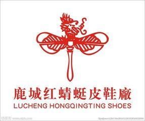 鹿城紅蜻蜓皮鞋