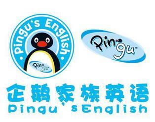 企鵝家族英語