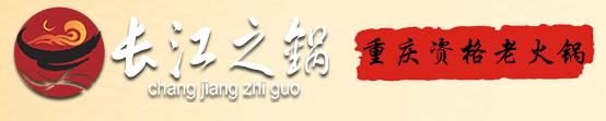 重庆长江之锅火锅