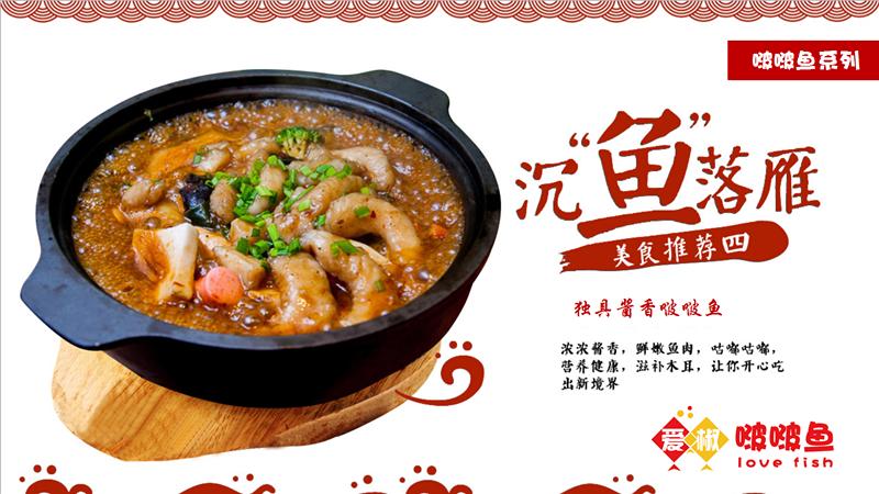 爱椒啵啵鱼独具酱香
