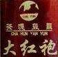 厦门赛杯香茶叶有限公司