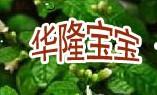 北京华隆宝宝家政有限责任公司