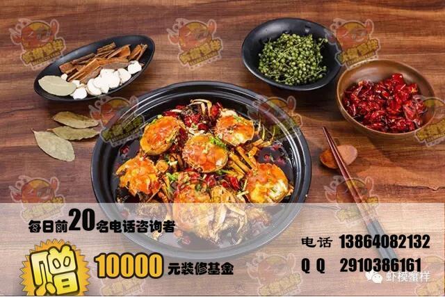 香辣虾香辣蟹加盟店加盟方式是什么(图)_1