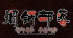 河北瑞福祥餐饮管理有限公司
