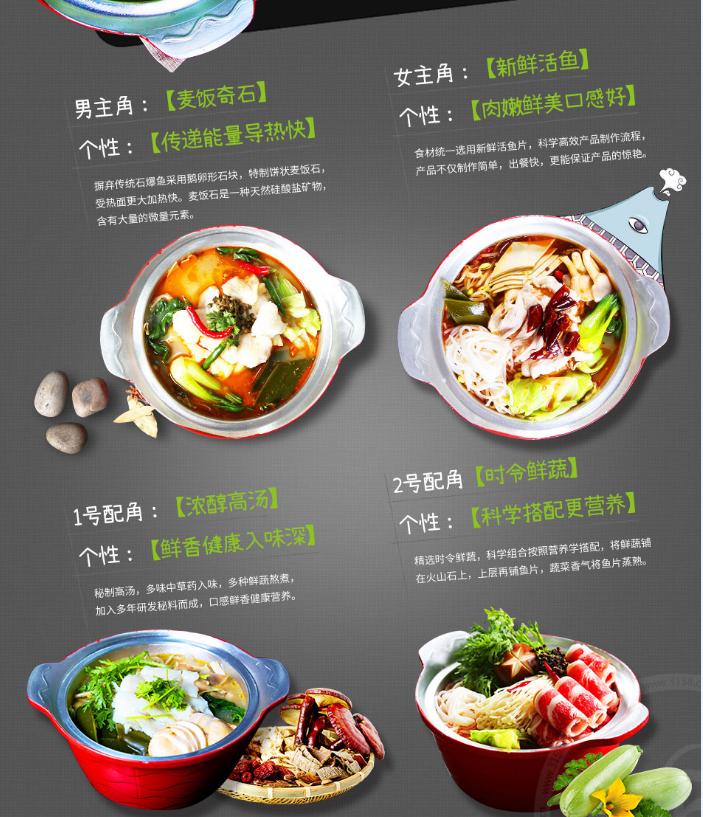 火山石爆鱼加盟-特色鱼快餐店加盟连锁_3