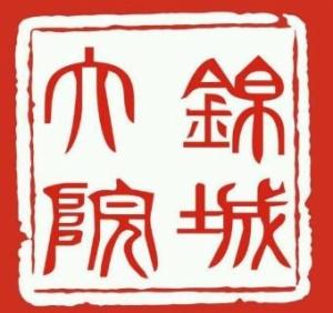 锦城大院火锅加盟