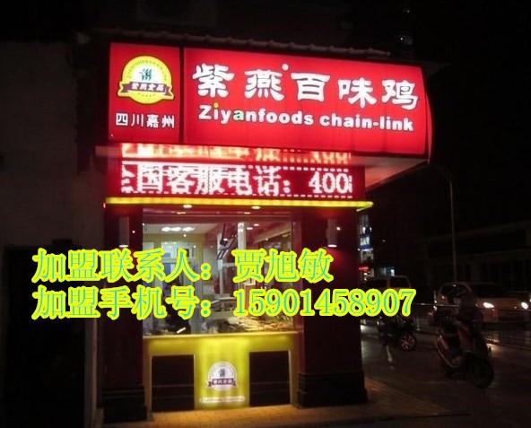 四川嘉州紫燕百味鸡加盟