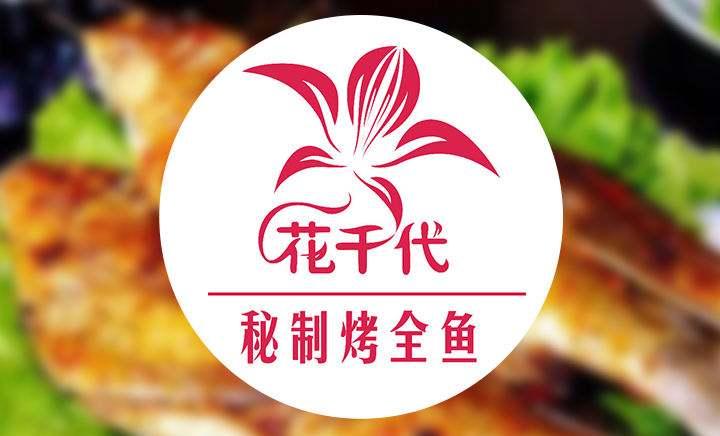 花千代烤鱼加盟官网
