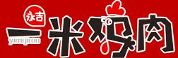 永吉一米鸡肉