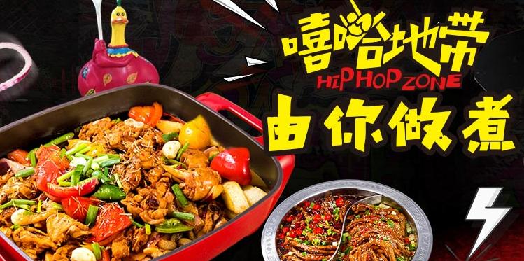 嘻哈地带主题火锅加盟条件_嘻哈地带主题餐厅品牌加盟_1