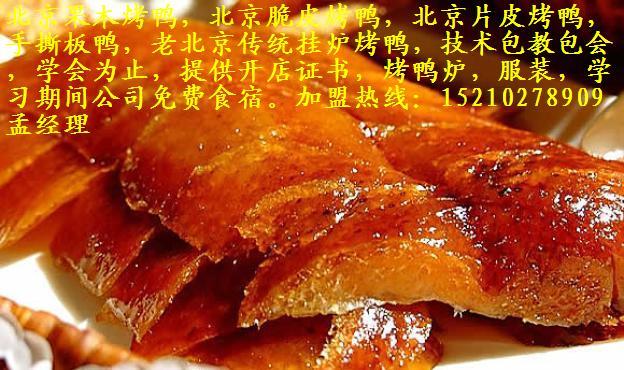 北京脆皮烤鸭加盟vvv果木烤鸭配方